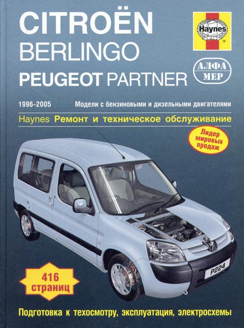 CITROEN BERLINGO / PEUGEOT PARTNER 1996-2005 бензин / дизель Книга по ремонту и эксплуатации