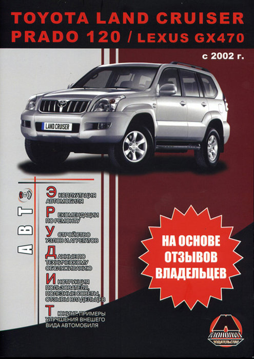 TOYOTA LAND CRUISER PRADO 120 / LEXUS GX 470 с 2002 бензин / дизель Эксплуатация + советы