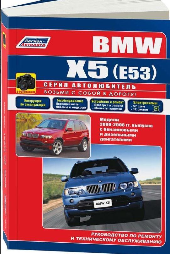 Руководство BMW X5 E53 (БМВ Х5) 2000-2006 бензин / дизель Книга по ремонту и эксплуатации