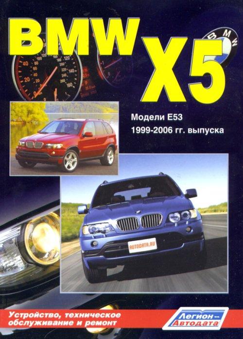 BMW X5 (E53) 2000-2006 бензин / дизель Книга по ремонту и эксплуатации