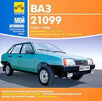 CD ВАЗ 21099