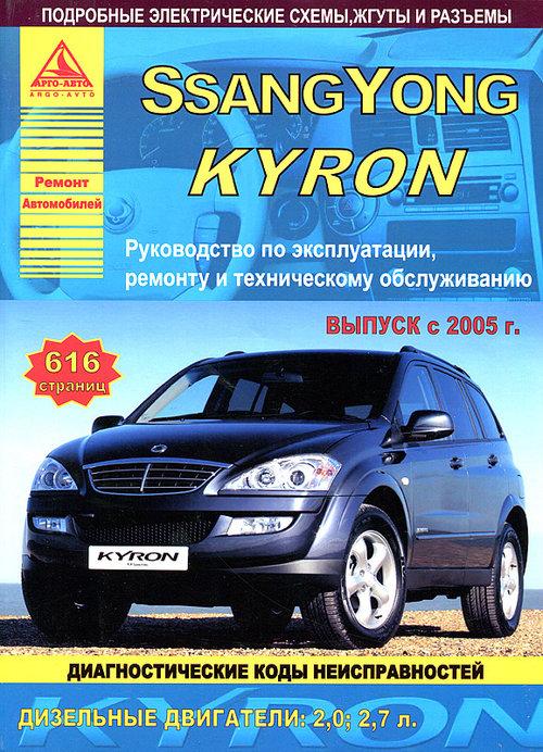 Руководство SSANG YONG KYRON (Ссангйонг Кайрон) с 2005 дизель Пособие по ремонту и эксплуатации