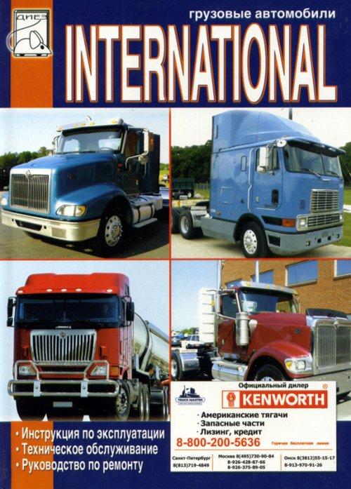 INTERNATIONAL Пособие по ремонту и техобслуживанию