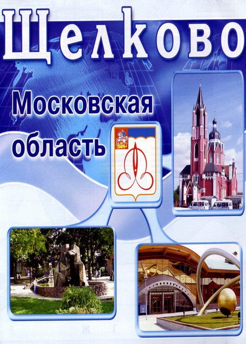 Карта - Московская область - Щелково