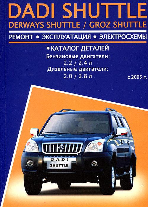 GROZ SHUTTLE с 2005 бензин / дизель Пособие по ремонту и эксплуатации