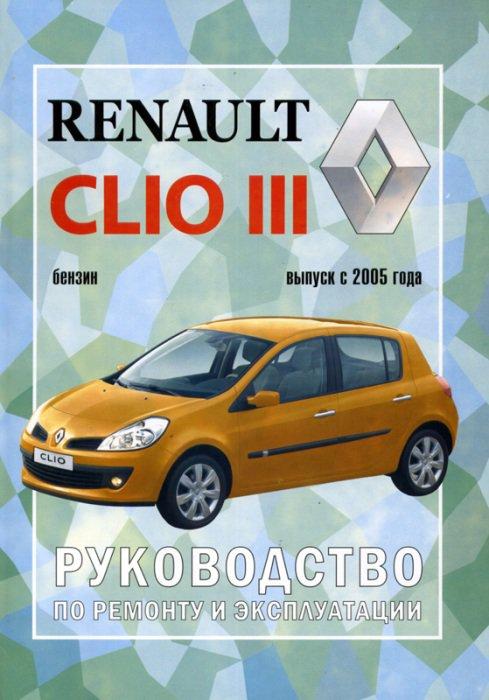 RENAULT CLIO III с 2005 бензин Пособие по ремонту и эксплуатации