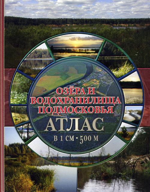 Атлас Озера и Водохранилища Подмосковья