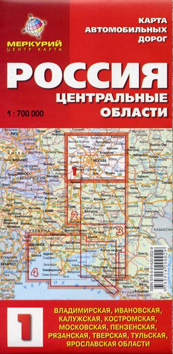 Карта автомобильных дорог Россия. Центральные области
