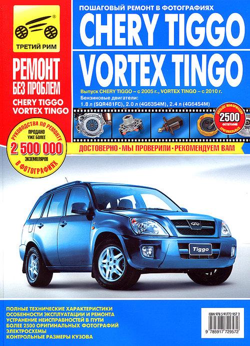 Книга CHERY TIGGO (Черри Тигго) с 2005 бензин Инструкция по ремонту в цветных фотографиях