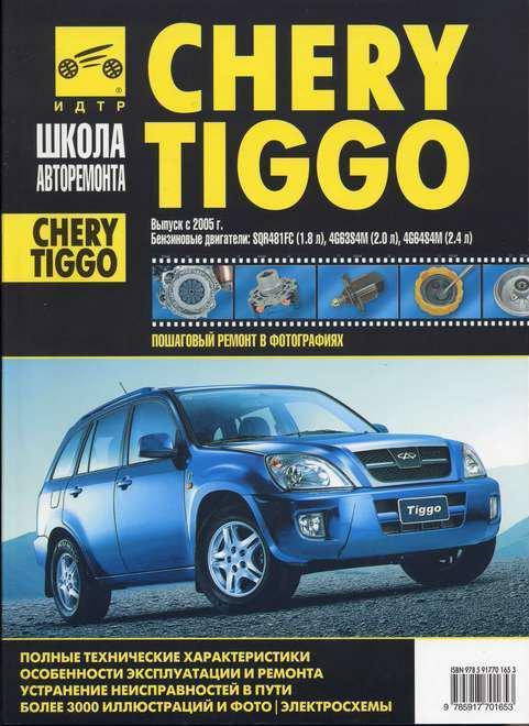 CHERY TIGGO с 2005 бензин Книга по ремонту в фотографиях