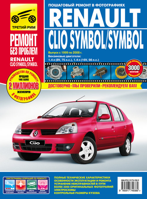 Книга RENAULT CLIO SYMBOL / SYMBOL (Рено Клио Симбол) 1999-2008 бензин Руководство по ремонту в цветных фотографиях