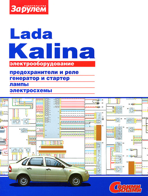 ВАЗ ЛАДА КАЛИНА Электрооборудование