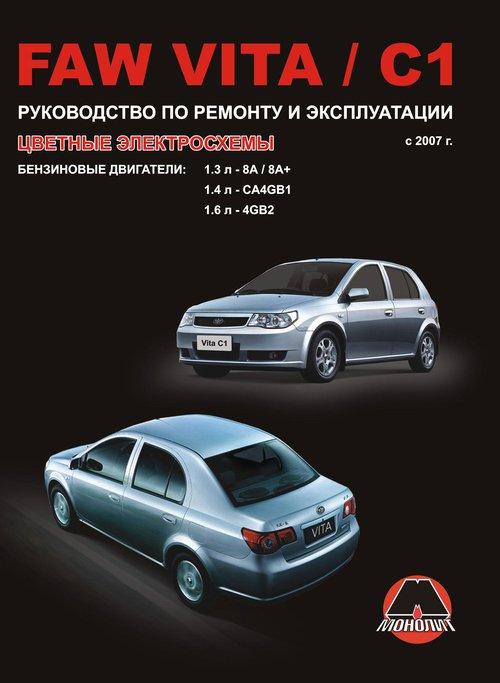 FAW C1 / FAW VITA с 2007 бензин Книга по ремонту и эксплуатации