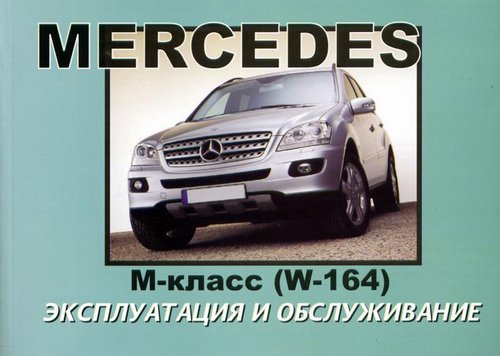 MERCEDES BENZ M КЛАСС (W-164) Инструкция по эксплуатации и обслуживанию