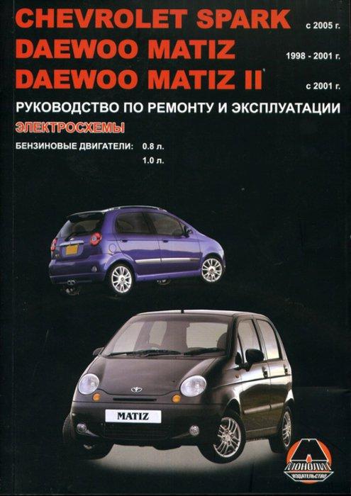 CHEVROLET SPARK / DAEWOO MATIZ, MATIZ II с 2001 бензин Книга по ремонту и эксплуатации