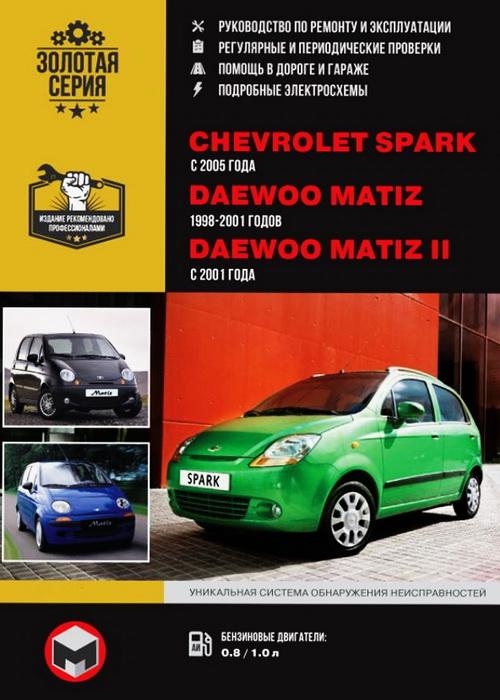 DAEWOO MATIZ / MATIZ II, с 1998 и с 2001 (ДЭУ МАТИЗ) бензин Книга по ремонту и эксплуатации