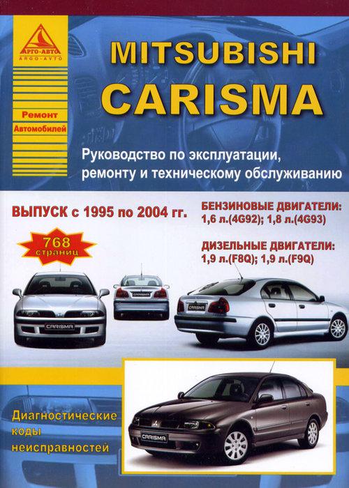 Инструкция MITSUBISHI CARISMA (Мицубиси Каризма) 1995-2004 бензин / дизель Книга по ремонту и эксплуатации