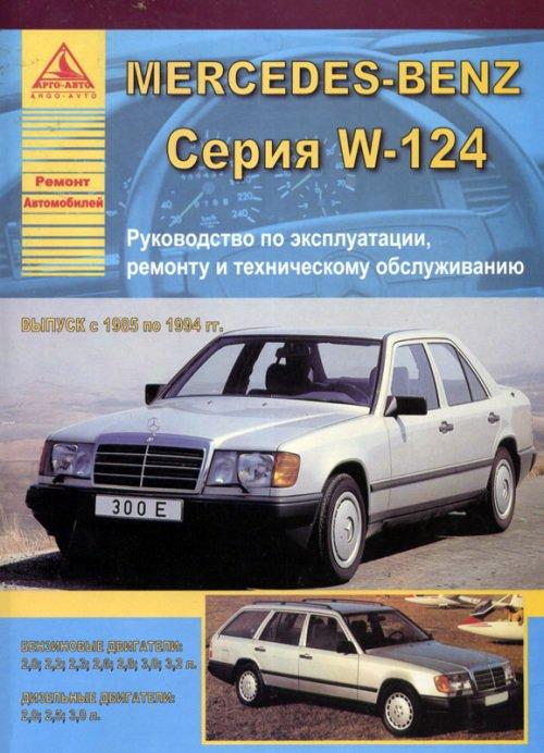 MERCEDES-BENZ E Класс (W 124) 1985-1994 бензин / дизель Пособие по ремонту и эксплуатации