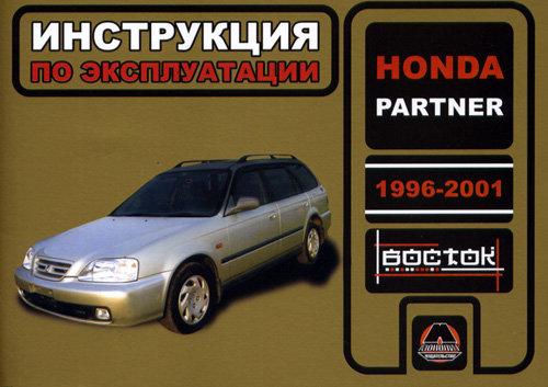 HONDA PARTNER 1996-2001 Руководство по эксплуатации