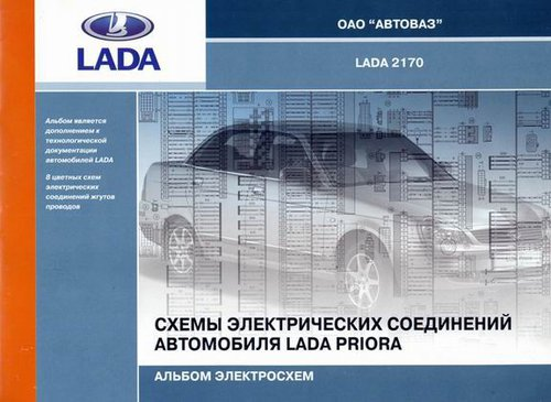 ВАЗ 2170 LADA PRIORA Электрические схемы