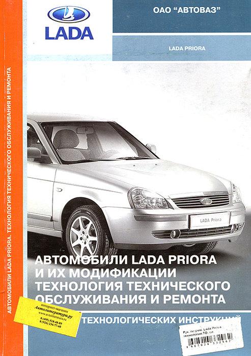ВАЗ 2170 LADA PRIORA Технология ремонта и техобслуживания