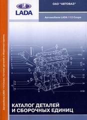 ВАЗ 2112 Полный каталог деталей и сборочных единиц