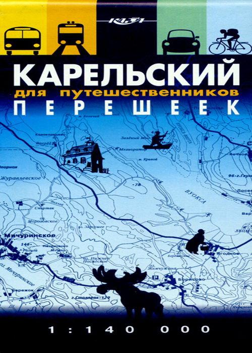 Карта Карeльского перешейка для путешественников