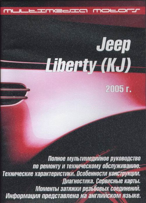 CD JEEP LIBERTY 2005