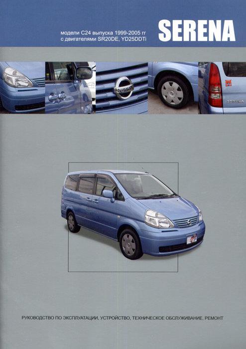 NISSAN SERENA C24 1999-2005 бензин / дизель Пособие по ремонту и эксплуатации