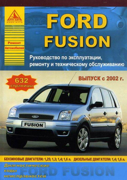 FORD FUSION с 2002 бензин / дизель Пособие по ремонту и эксплуатации