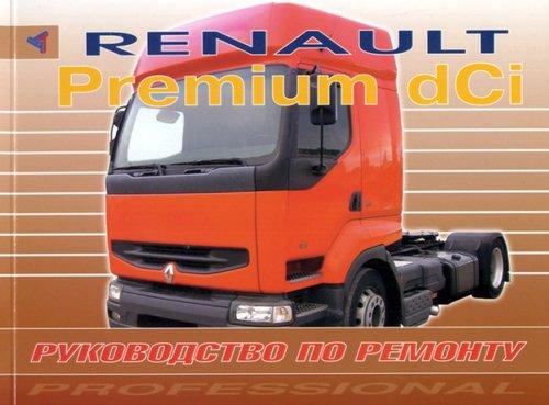 RENAULT PREMIUM dCi Руководство по ремонту