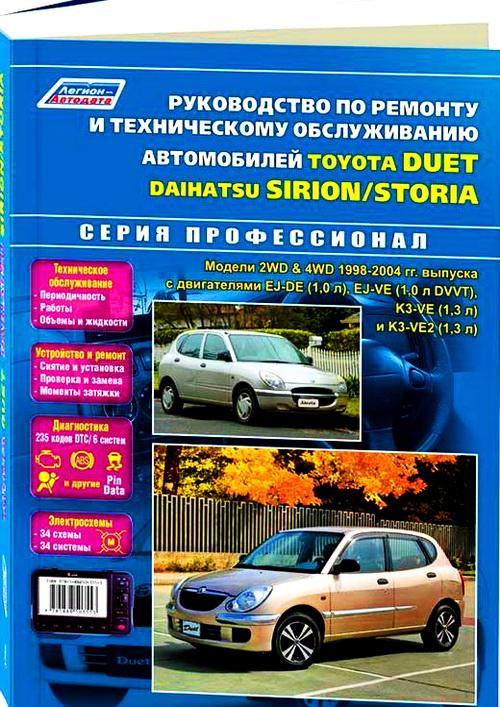 Книга DAIHATSU SIRION / STORIA (ДАЙХАТСУ СИРИОН)1998-2004 бензин Пособие по ремонту и эксплуатации