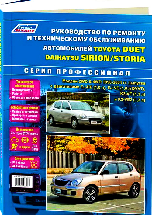 Книга DAIHATSU STORIA (ДАЙХАТСУ СТОРИА) 1998-2004 бензин Пособие по ремонту и эксплуатации