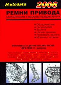 РЕМНИ ПРИВОДА МЕХАНИЗМА ГАЗОРАСПРЕДЕЛЕНИЯ 1989-2006 2 части