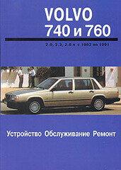 VOLVO 740, 760 1982-1991 бензин