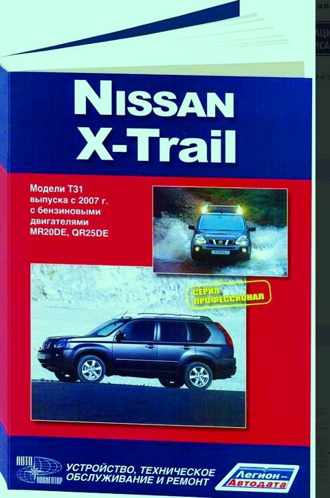 Инструкция NISSAN X-TRAIL T31 (Ниссан Икстрейл) с 2007 бензин Пособие ро ремонту и эксплуатации