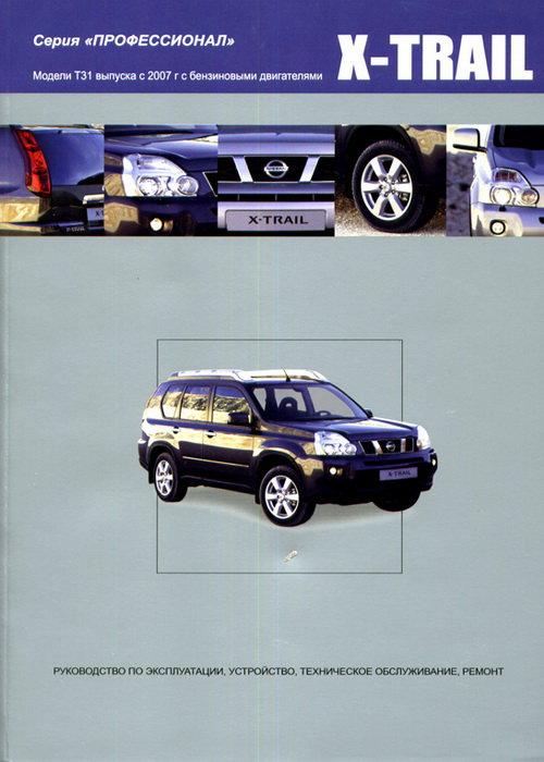 Книга по ремонту Nissan