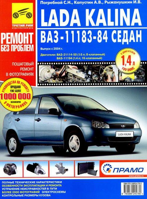 Руководство по ремонту автомобилей ВАЗ 1118 / LADA KALINA (седан) цветное в фотографиях