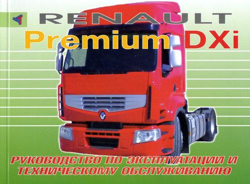 RENAULT PREMIUM DXi Инструкция по эксплуатации и техническому обслуживанию