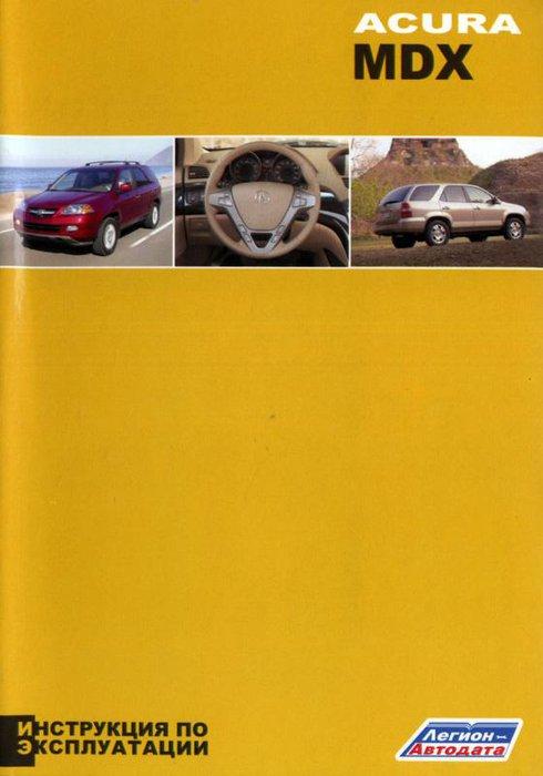 ACURA MDX 2001-2006 бензин Книга по техническому обслуживанию и эксплуатации