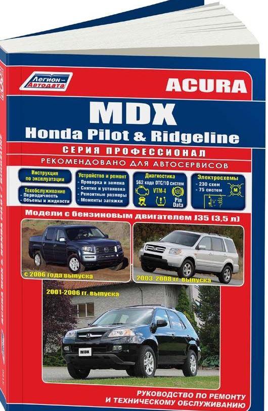 Книга HONDA RIDGELINE / PILOT (Хонда Риджелайн) с 2001 бензин Пособие по ремонту и эксплуатации