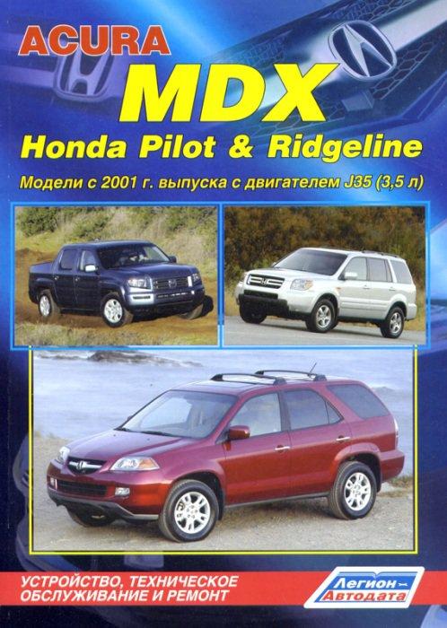 HONDA RIDGELINE / PILOT с 2001 бензин Пособие по ремонту и эксплуатации