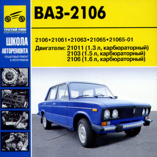 CD ВАЗ 2106 Руководство по ремонту