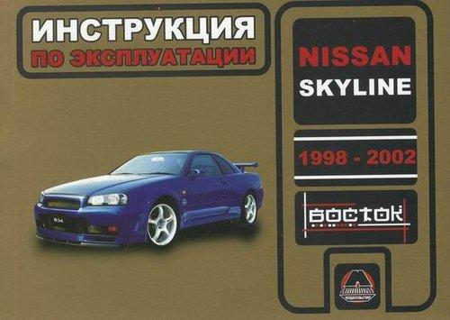 NISSAN SKYLINE 1998-2002 Инструкция по эксплуатации и техническому обслуживанию