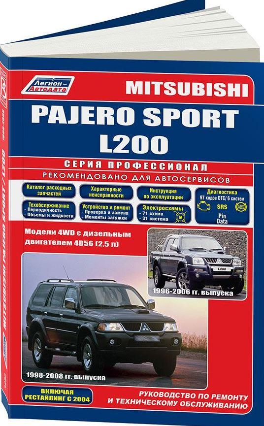 Инструкция MITSUBISHI L200 / PAJERO SPORT (Мицубиси Л200) 1996-2006 дизель Пособие по ремонту и эксплуатации