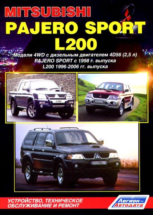 MITSUBISHI L200 / PAJERO SPORT 1996-2006 дизель Пособие по ремонту и эксплуатации