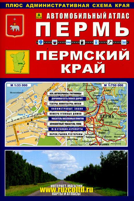 гдз пермский край