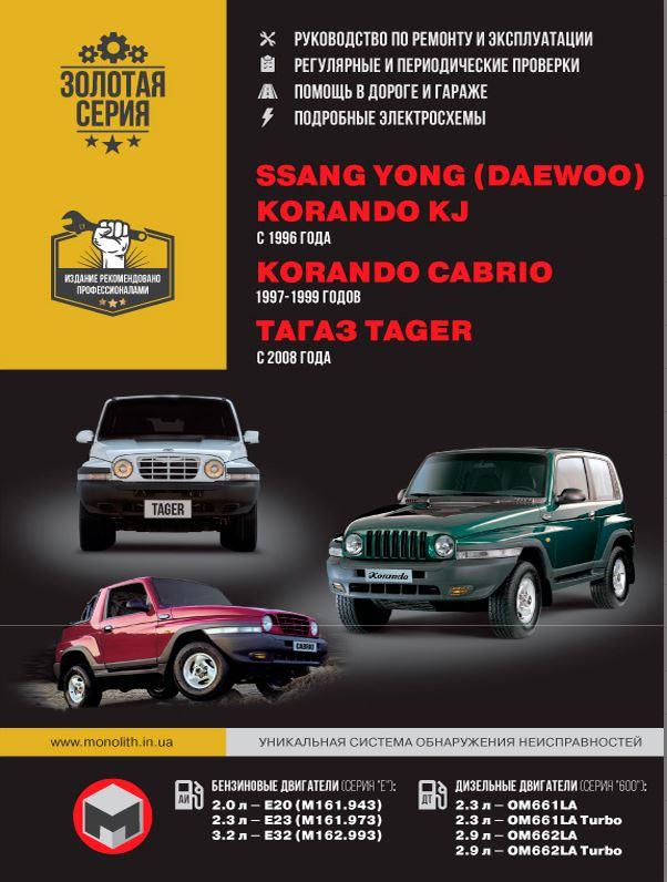 Книга ТАГАЗ TAGER с 2008, SSANG YONG KORANDO KJ с 1996 / KORANDO CABRIO (ТагАЗ Тагер) 1997-1999 бензин / дизель Руководство по ремонту