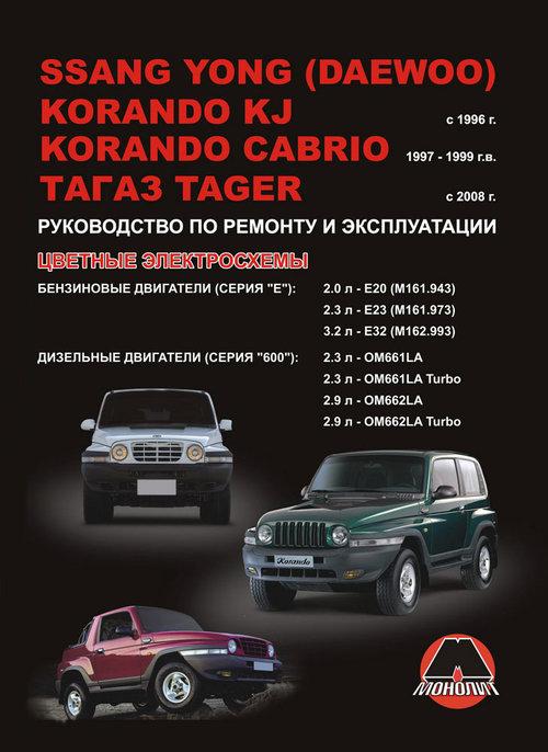 ТАГАЗ TAGER с 2008, SSANG YONG KORANDO KJ с 1996 / KORANDO CABRIO 1997-1999 бензин / дизель