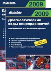 Диагностические коды неисправностей 2009. 2 части
